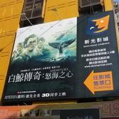 Movie, In the Heart of the Sea / 白鯨傳奇:怒海之心 / 海洋深处 / 巨鯨傳奇: 怒海中心, 廣告看板, 台北新光