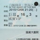 Movie, In the Heart of the Sea / 白鯨傳奇:怒海之心 / 海洋深处 / 巨鯨傳奇: 怒海中心, 電影票