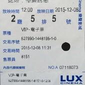 Movie, แม่เบี้ย / 蛇姬:極樂誘惑 / 灵蛇爱, 電影票(特映會)