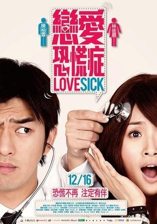 Movie, 戀愛恐慌症 / Lovesick, 電影海報