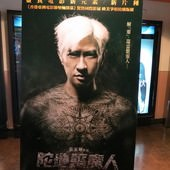 Movie, 陀地驅魔人 / Keeper of Darkness, 特映會, 廣告看板