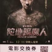 Movie, 陀地驅魔人 / Keeper of Darkness, 週邊, 交換卷