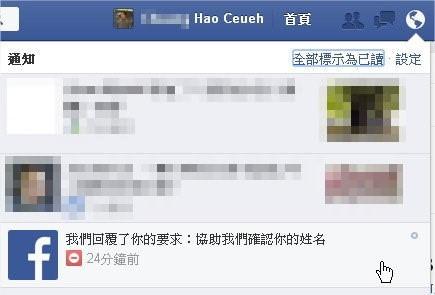 Facebook, 帳號, 姓名認證