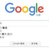 google 櫻木 流川