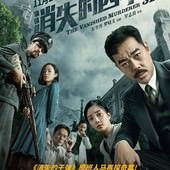 Movie, 消失的兇手 / The Vanished Murderer, 電影海報