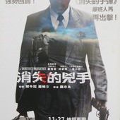 Movie, 消失的兇手 / The Vanished Murderer, 電影DM