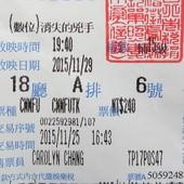 Movie, 消失的兇手 / The Vanished Murderer, 電影票, 特映會