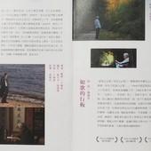 Film festival, 他們在島嶼寫作二, DM