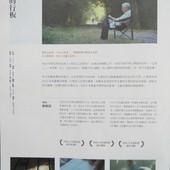Film festival, 他們在島嶼寫作二, 宣傳報