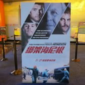 Movie, Kidnapping Freddy Heineken / 惊天绑架团 / 綁架海尼根 / 喜力綁架案, 廣告看板, 華威天母