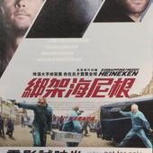Movie, Kidnapping Freddy Heineken / 惊天绑架团 / 綁架海尼根 / 喜力綁架案, 電影票