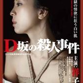 Movie, D坂の殺人事件 / D坂殺人事件-SM誘惑 / Murder on D. Street, 電影海報
