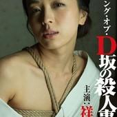 Movie, D坂の殺人事件 / D坂殺人事件-SM誘惑 / Murder on D. Street, DVD封面