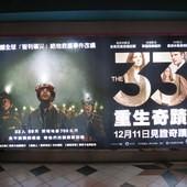 Movie, Los 33 / 33:重生奇蹟 / 33名矿工 / 絕地拯救33 / The 33, 廣告看板, 微風國賓