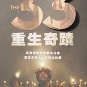Movie, Los 33 / 33:重生奇蹟 / 33名矿工 / 絕地拯救33 / The 33, 電影DM