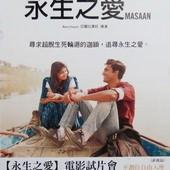 Movie, Masaan / 永生之愛 / 火葬场, 電影票