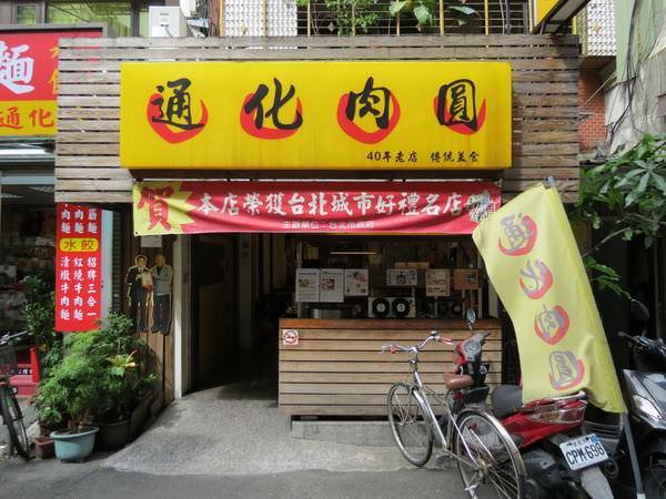 通化肉圓 , 台北市, 大安區, 通化街