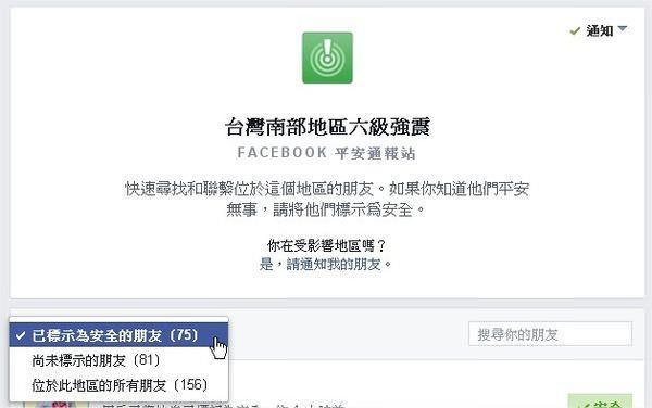 Facebook, 地標, 平安通報站