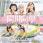 Movie, 同班同學 / Lazy Hazy Crazy, 電影海報