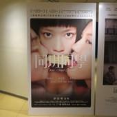 Movie, 同班同學 / Lazy Hazy Crazy, 廣告看板, 台北新光影城