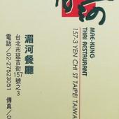 湄河餐廳, 名片