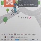 2015第二屆TIQFF台灣國際酷兒影展, 酷卡
