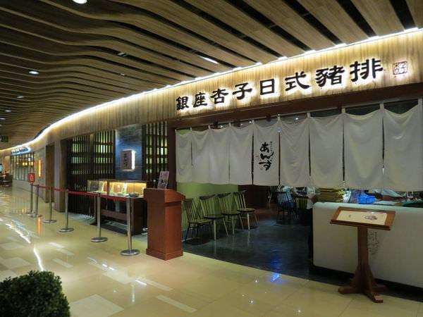 銀座杏子日式豬排@台北京站店, 台北市, 大同區, 京站時尚廣場