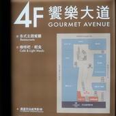 台北市, 大同區, 京站時尚廣場, 4F, 饗樂大道