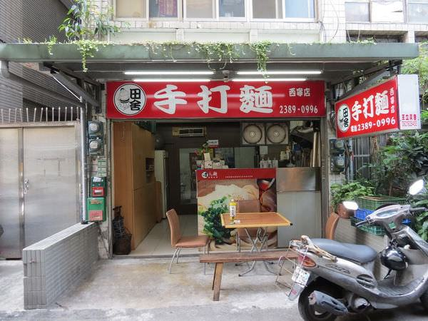 田舍手打麵@西寧店, 台北市, 萬華區, 西寧南路