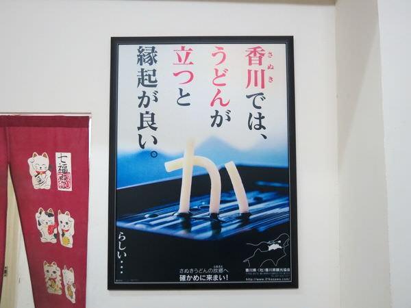 田舍手打麵@西寧店, 用餐環境, 海報
