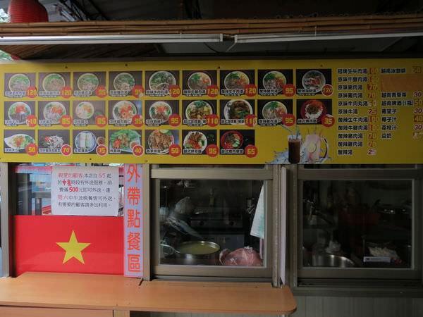 庭苑越南牛肉河粉, 價目表