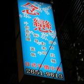 念戀小館, 台北市, 南港區, 新民街