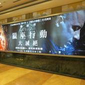 Movie, The Last Witch Hunter / 獵巫行動:大滅絕 / 最后的女巫猎人 / 巫間獵人, 廣告看板, 喜滿客影城