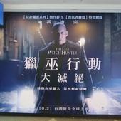 Movie, The Last Witch Hunter / 獵巫行動:大滅絕 / 最后的女巫猎人 / 巫間獵人, 廣告看板, 日新威秀