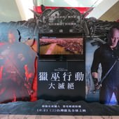Movie, The Last Witch Hunter / 獵巫行動:大滅絕 / 最后的女巫猎人 / 巫間獵人, 廣告看板, 美麗華影城