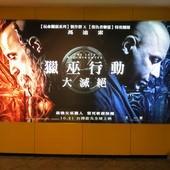 Movie, The Last Witch Hunter / 獵巫行動:大滅絕 / 最后的女巫猎人 / 巫間獵人, 廣告看板, 國賓大戲院