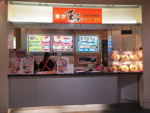 東京王子日式拉麵專賣@美麗華店, 台北市, 中山區, 敬業三路