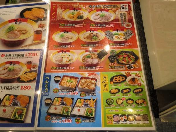 東京王子日式拉麵專賣@美麗華店, 點菜單