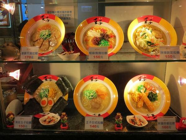 東京王子日式拉麵專賣@美麗華店, 模型