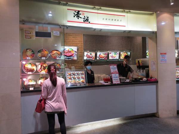 濠誠石板料理專賣店@美麗華店, 台北市, 中山區, 敬業三路