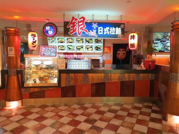 京華城, 美食街, 銀城日式拉麵, 台北市, 松山區, 八德路四段