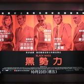 Movie, Black Mass / 黑勢力 / 黑色弥撒 / 極黑勢力, 廣告看板, 微風國賓
