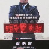 Movie, Black Mass / 黑勢力 / 黑色弥撒 / 極黑勢力, 電影票, 特映會