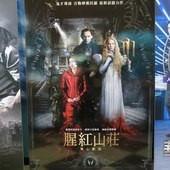 Movie, Crimson Peak / 腥紅山莊 / 猩红山峰 / 血色莊園, 廣告看板, 哈拉影城