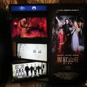 Movie, Crimson Peak / 腥紅山莊 / 猩红山峰 / 血色莊園, 廣告看板, 喜滿客影城
