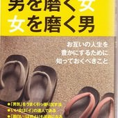 Book, 男を磨く女、女を磨く男 / 男磨女、女磨男, 封面