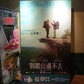 Movie, A Walk in the Woods / 別跟山過不去 / 林中漫步, 廣告看板, 喜滿客影城