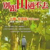 Book, A Walk in the Woods / 別跟山過不去, 封面