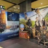 Movie, Pan / 潘恩:航向夢幻島 / 小飞侠:幻梦启航 / 小飛俠:魔幻始源, 廣告看板, 京站威秀