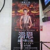 Movie, Pan / 潘恩:航向夢幻島 / 小飞侠:幻梦启航 / 小飛俠:魔幻始源, 廣告看板, 國賓大戲院